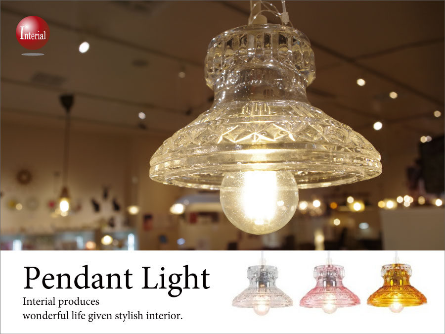 ガラス製ペンダントライト(1灯)LED電球・ECO球使用可能【LT-2412】