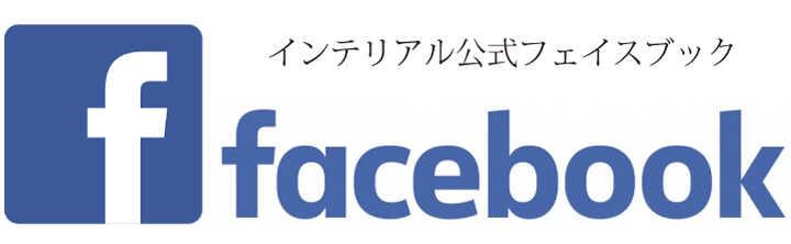 インテリアルのフェイスブックへのリンク