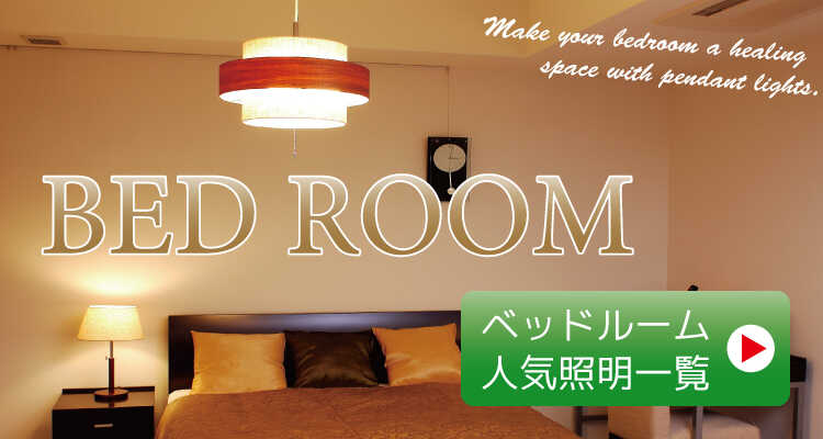 ペンダントライト・寝室ベッドルームのリンク画像