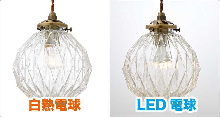 白熱電球とLED電球を比べてみましたの器具の画像