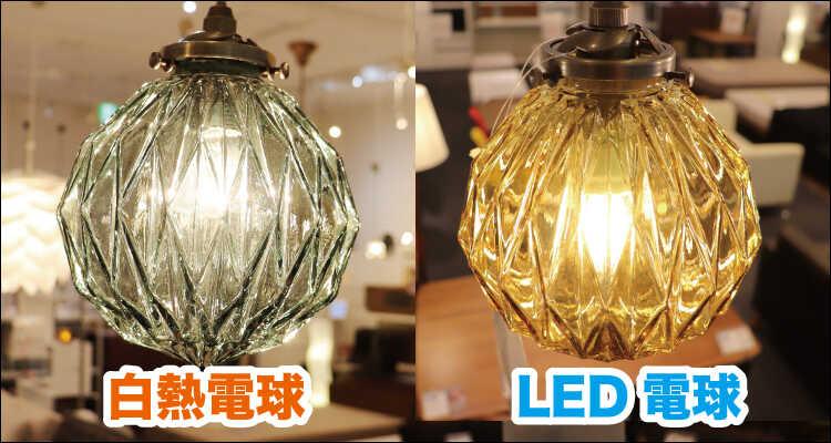 白熱電球とLED電球を比べてみましたの実際の画像