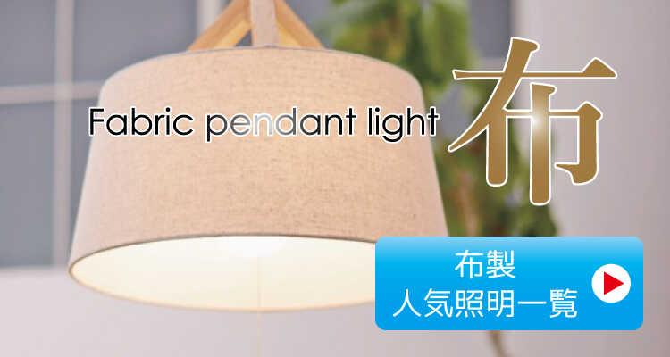 ペンダントライト・布ファブリック製のリンク画像
