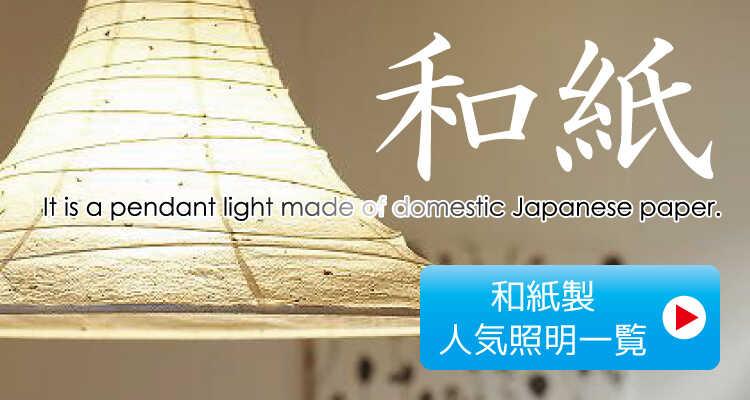 ペンダントライト・和紙製のリンク画像
