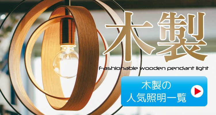 ペンダントライト・木製のリンク画像