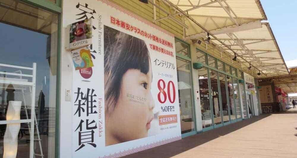 インテリアル神戸サンシャインワーフ店・看板
