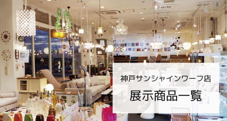 インテリアル神戸店・展示商品一覧