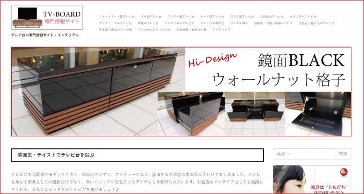 テレビ台専門サイト