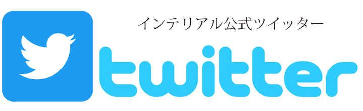 インテリアルのツイッターへのリンク