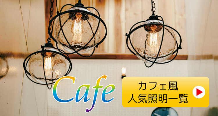 カフェ風のペンダントライト