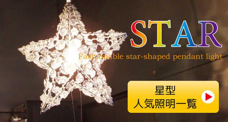 星型スターのペンダントライト