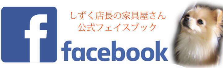 しずく店長のフェイスブックへのリンクバナー